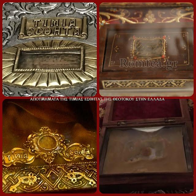 Αποτμήματα της Τιμίας Εσθήτας της Θεοτόκου στην Ελλάδα http://leipsanothiki.blogspot.be/