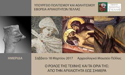 Ο ρόλος της τέχνης και τα όριά της...Από την αρχαιότητα έως σήμερα