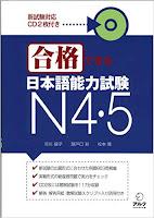 Goukaku Dekiru N4・5  合格できる日本語能力試験 N4・5