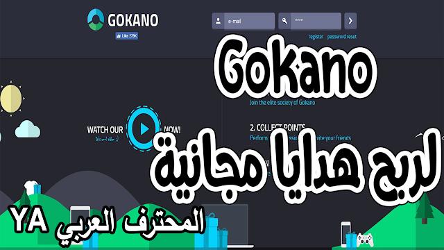 شرح موقع Gokano لربح هدايا مجانية عن طريق جمع نقاط وتحويلها لهدايا والربح من الإنترنت.