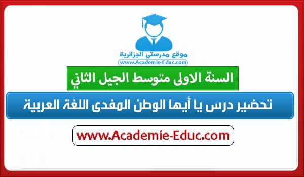 تحضير درس يا أيها الوطن المفدى اللغة العربية للسنة الاولى 1 متوسط الجيل الثاني