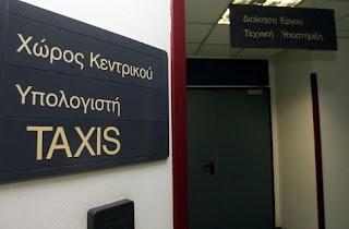 Οι τρεις κινήσεις που ξεκλειδώνουν τo Taxisnet για τις φορολογικές δηλώσεις του 2018