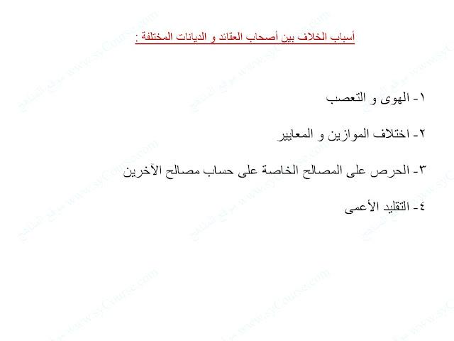 ملخص درس التسامح في العقيدة في التربية الاسلامية للصف