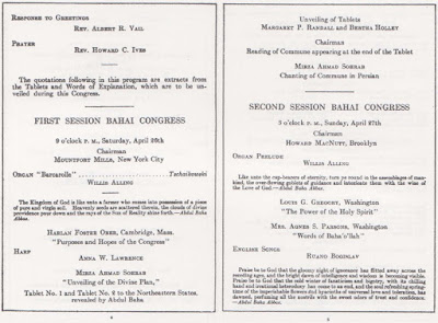 1 и 2 сессии конгресса бахаи
