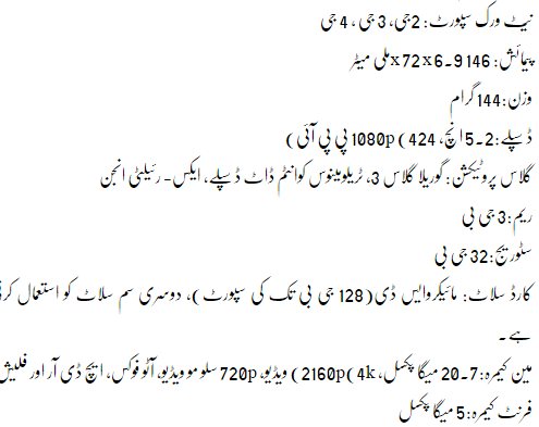 Sony Introduce Xperia Z4 with the name of Z3 Plus details in urdu