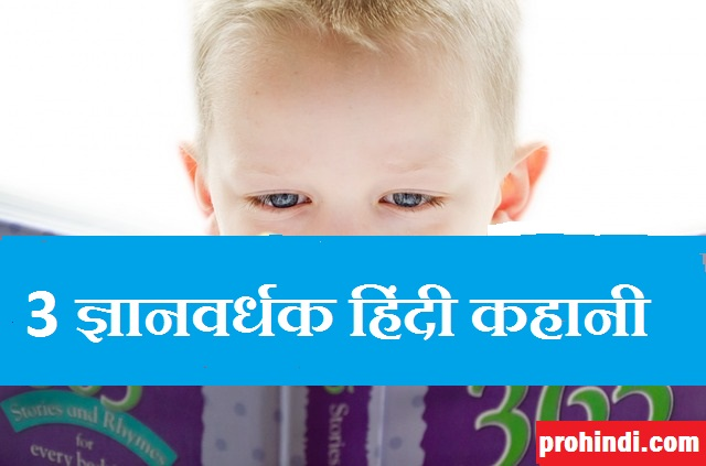 Hindi-Moral-Story-For-Kids