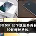 Rm1500以下就能买到的10部超好手机!性能绝对不输iPhone多少~