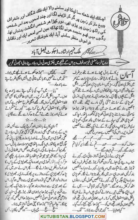 Sample page of Talash by Malik Irshad Fahim