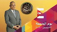 برنامج وإن أفتوك الحلقة الثانية عشر الجمعة 23-12-2016
