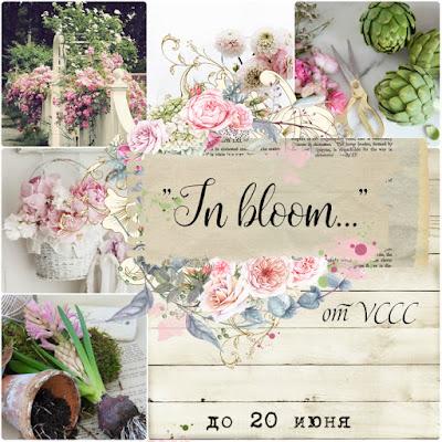 "Тематическое задание ""In bloom"""