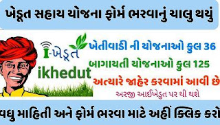 i Khedut Yojana 2019 In Useful For All Gujarat Farmer