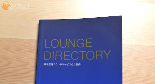 プライオリティパスラウンジディレクトリー Lounge Directory
