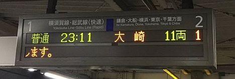 横須賀線 大崎行き E217系(2016.11.19品川駅線路切換工事に伴う運行)