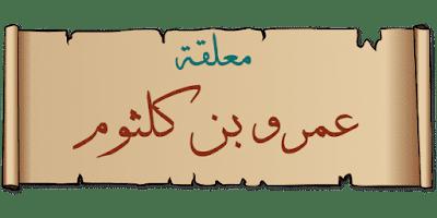 نص معلقة عمرو بن كلثوم