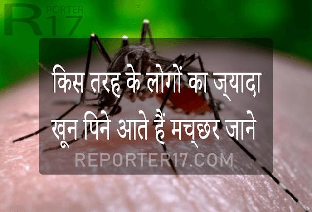किस तरह के लोगों का ज्यादा खून पिने आते हैं मच्छर जाने यह 5 वजह