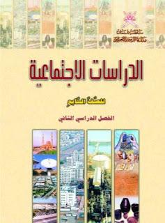 كتاب الدراسات الاجتماعية للصف السابع