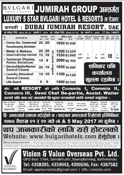 Jobs in UAE in 5 Star Hotel for Nepali, Salary Rs 56,100