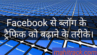 Facebook blog traffic, blog traffic badhana facebook se