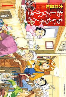 [Manga] ちぃちゃんのおしながき 繁盛記 第01 02巻 [Chii chan no Oshinagaki – Hanjouki Vol 01 02], manga, download, free
