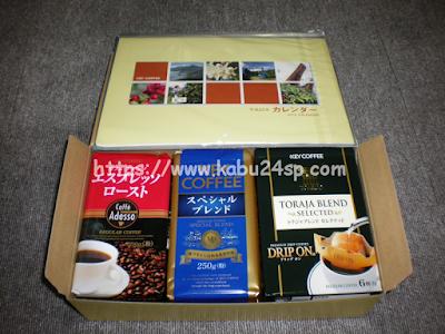 キーコーヒー2009年9月権利取得分株主優待・製品詰合せ1,000円分