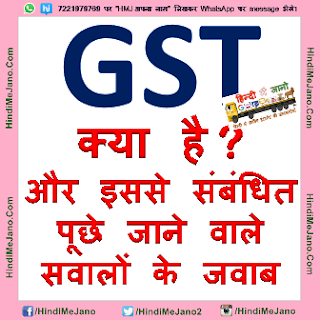 Tags- What is GST, GST kya hai?, GST se kya hua sasta mehnga, GST in hindi, GST Wikipedia, GST wiki in hindi, Goods and Services Tax, GST benefits, GST related Question Answer, GST India, GST Tax slab, GST Rollout, GST impact, GST effect, GST full form, GST rates,GST gov in, GST registration, GST full form in hindi, GST app, GST bill in hindi, GST effect on mobiles, gold, bikes, GST essay in hindi, GST 2017, GST articles, GST form, GST official site,