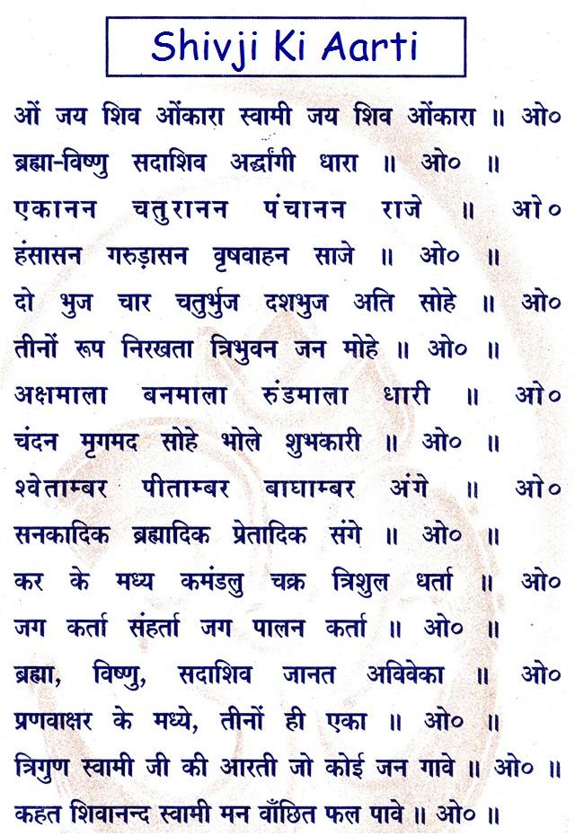 Lyric om lyrics : Om Jai Shiv Omkara Lyrics | Bhakti World