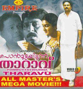 ponmuttayidunna tharavu malayalam movie mp3 songs