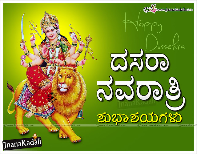 dussehra navaraatri wishes qutoes hd wallpapers in kannada kannada Durgaasthami E-Cards