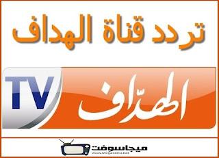 أحدث تردد قناة الهداف الجزائرية 2019 El Heddaf TV الجديد على النايل سات