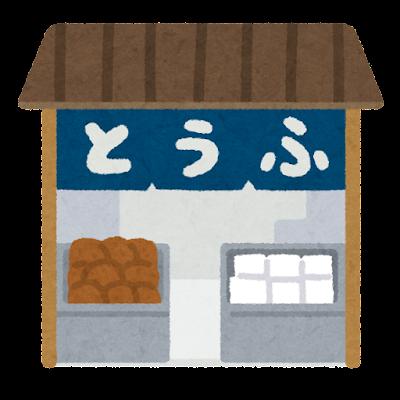 豆腐屋のイラスト