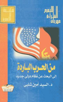 كتاب الحرب الباردة البحث نظام Capture.PNG