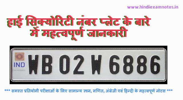 Important Information About High Security Number Plate in Hindi