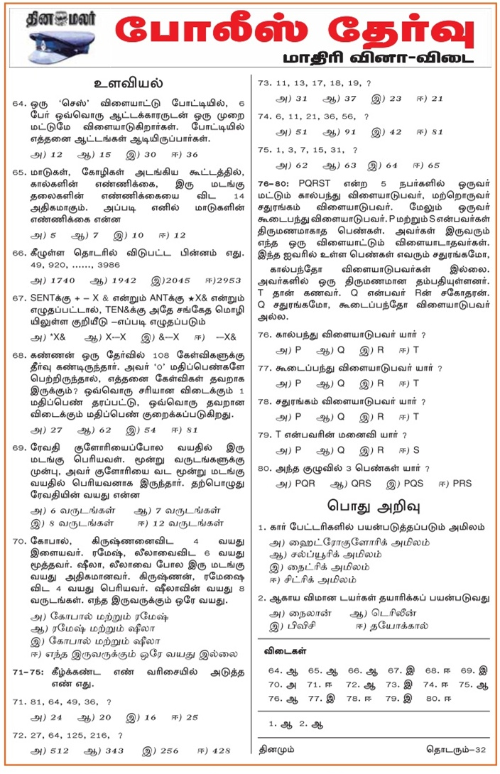 General knowledge questions and answers in tamil free download