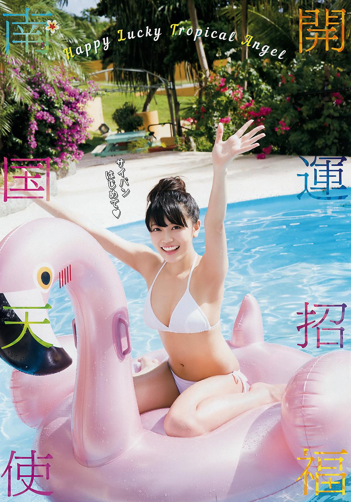 Maysushita Reona 松下玲緒菜, Young Animal Arashi 2018 No.03 (ヤングアニマル嵐 2018年3月号)
