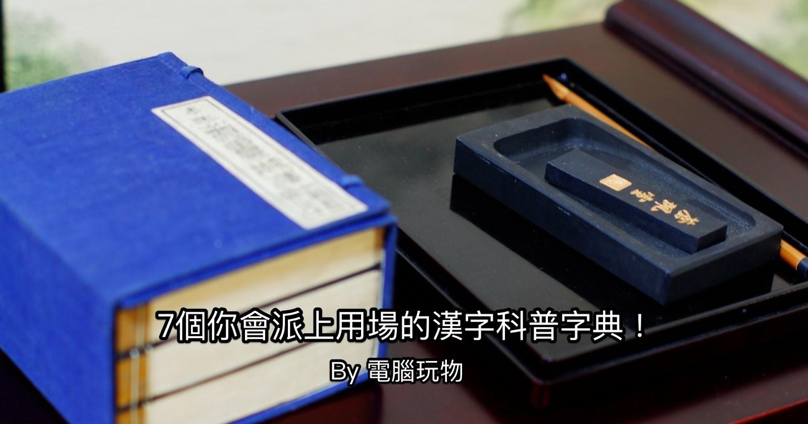 7個漢字科普字典網站推薦,漢語科學解讀你也會派上用場!