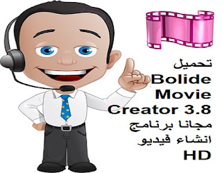 تحميل Bolide Movie Creator 3.8 مجانا برنامج انشاء فيديو HD