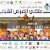 بلاغ الصحفي لجمعية التأهيل للشباب