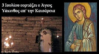 Ο άγιος Μάρτυς Υάκινθος (3 Ιουλίου)