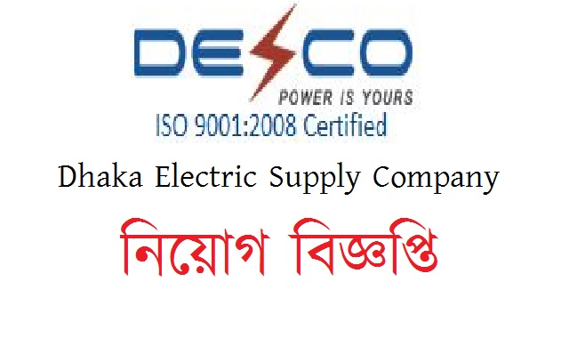 Dhaka Electric Supply Company Limited Job Circular 2017 Download