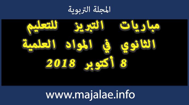 مباريات التبريز للتعليم  الثانوي في المواد العلمية   8 أكتوبر 2018