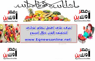 Weight loss in a week,أخبار, الأعشاب, الصحة, علاج-بالأعشاب, عاجل, المرأة, News, Health, Herbs, women,