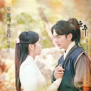 Download Lirik Seo Young Eun – 두볼에 흐른다 (Ruler: Master of the Mask OST Part.10)