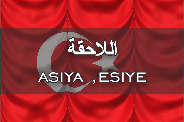 اللاحقة asıya ,esiye في اللغة التركية