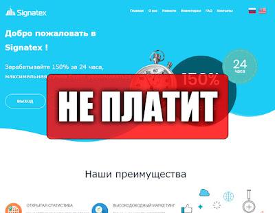 Скриншоты выплат с хайпа signatex.biz