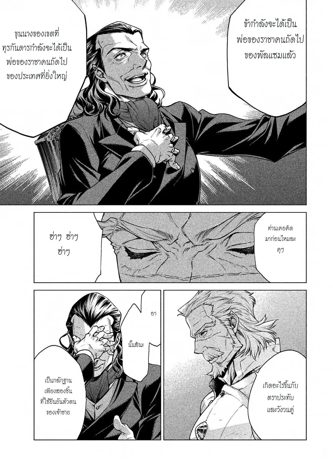 อ่านการ์ตูน Henkyou no Roukishi - Bard Loen ตอนที่ 12 หน้าที่ 25