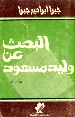 البحث عن وليد مسعود لجبرا إبراهيم جبرا