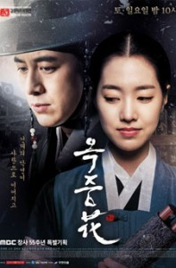 Nonton Drama Korea The Flower In Prison 2016