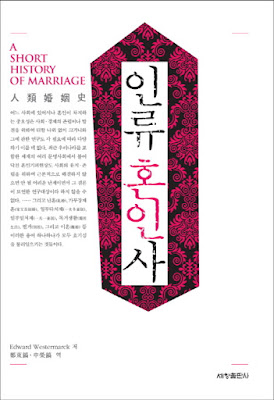 Short History of Human Marriage book cover