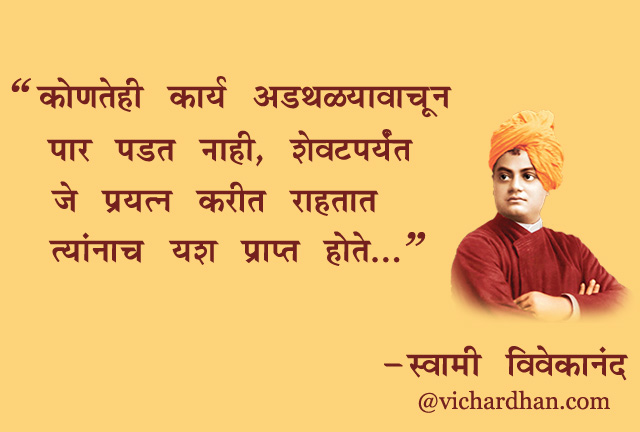 swami vivekananda marathi suvichar, marathi quotes