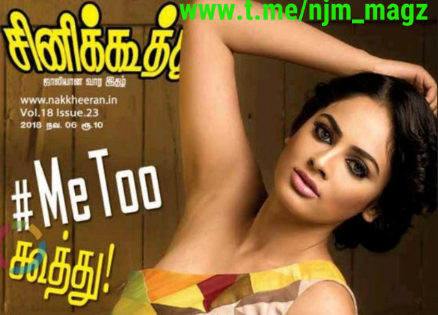 Cinekoothu Magazine PDF Download November 2018